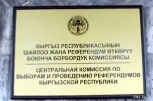 ЦИК признал выборы мэра Бишкека законными