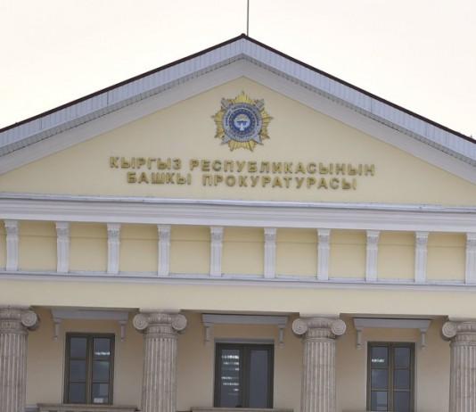 Генеральная прокуратура Кыргызстана о причинах прекращения некоторых уголовных дел по коррупции