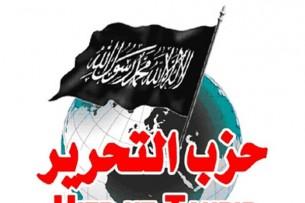 Задержаны семеро членов «Хизб ут-Тахрира»