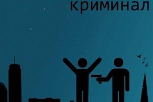 За год 116 несовершеннолетних бишкекчан отдали под суд