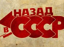 Докажите распад Советского Союза: «Граждане СССР» отказываются платить за свет и не признают российский рубль