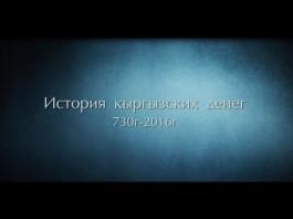 Как менялись кыргызские деньги с 730 по 2016 год