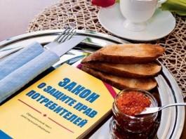 Защита прав потребителей в Кыргызстане: по рецепту 1962 года