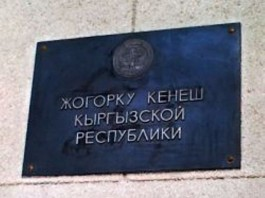 Законопроект о денонсации соглашения с Казахстаном о помощи в $100 млн принят ЖК во втором чтении