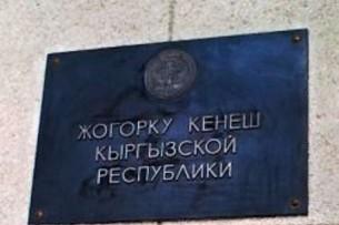 Жогорку Кенеш одобрил снижение избирательного порога, залога и отмену формы-2