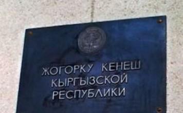 Сооронбай Жээнбеков подписал указ о назначении выборов депутатов Жогорку Кенеша Кыргызстана