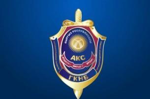 АКС ГКНБ возбудила уголовное дело в отношении начальника управления Финполиции. Подозревают в незаконном обогащении