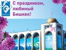 Программа мероприятий на День города Бишкек