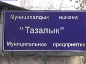 МП тазалык
