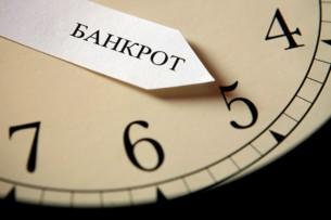 Внесены изменения в Закон «О банкротстве (несостоятельности)»