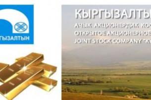 «Кыргызалтын» в прошлом году получил 132,5 млн сомов прибыли