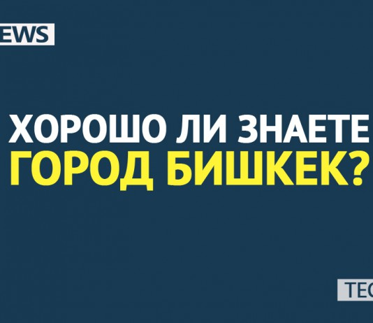 Тест K-News: Хорошо ли вы знаете город Бишкек?