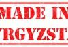 Топ-6 проблем экспортеров Кыргызстана