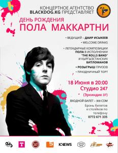 McCartneyKyrgyzstan