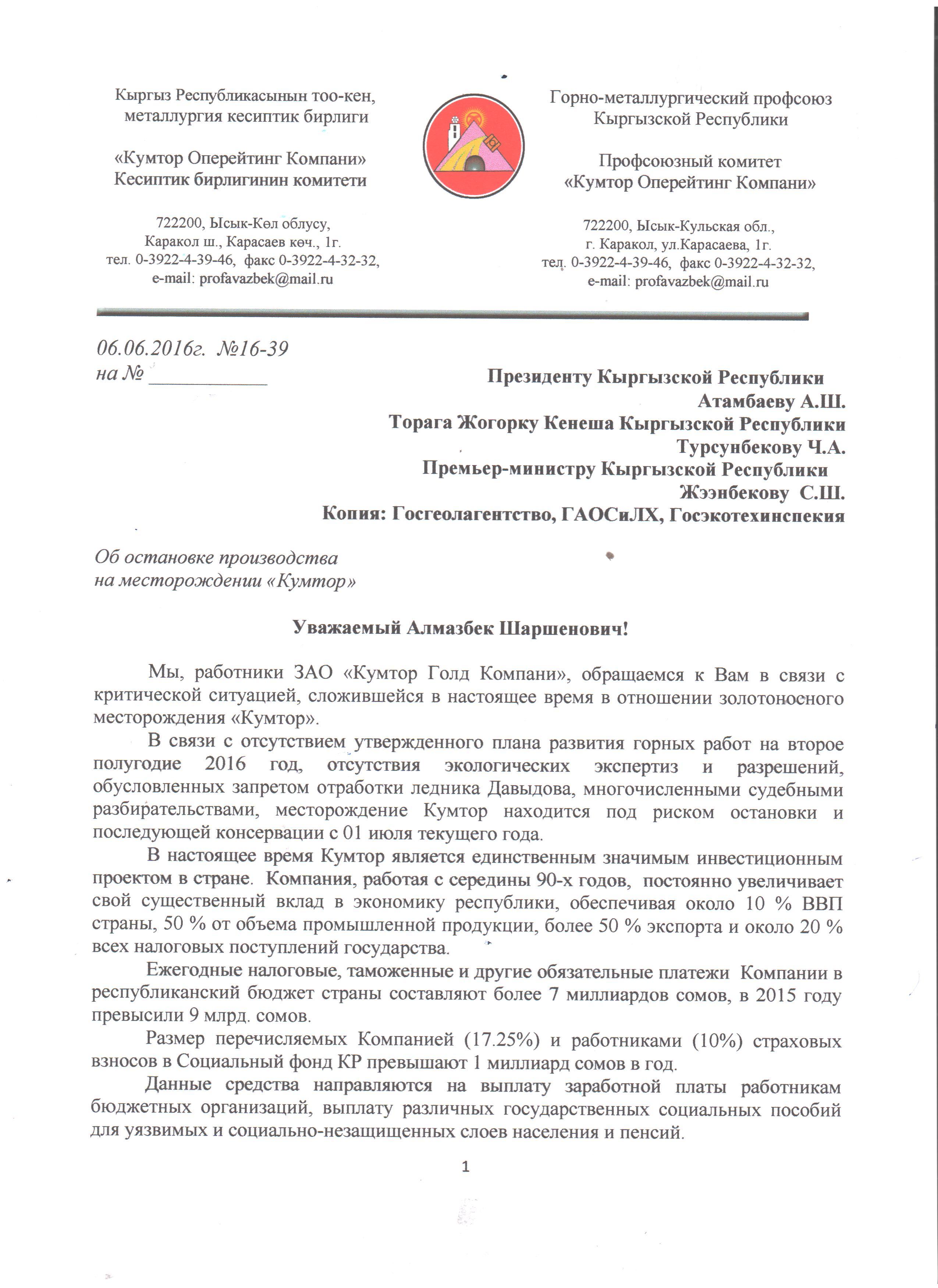 Обращение КОК 1 06.06.16г.