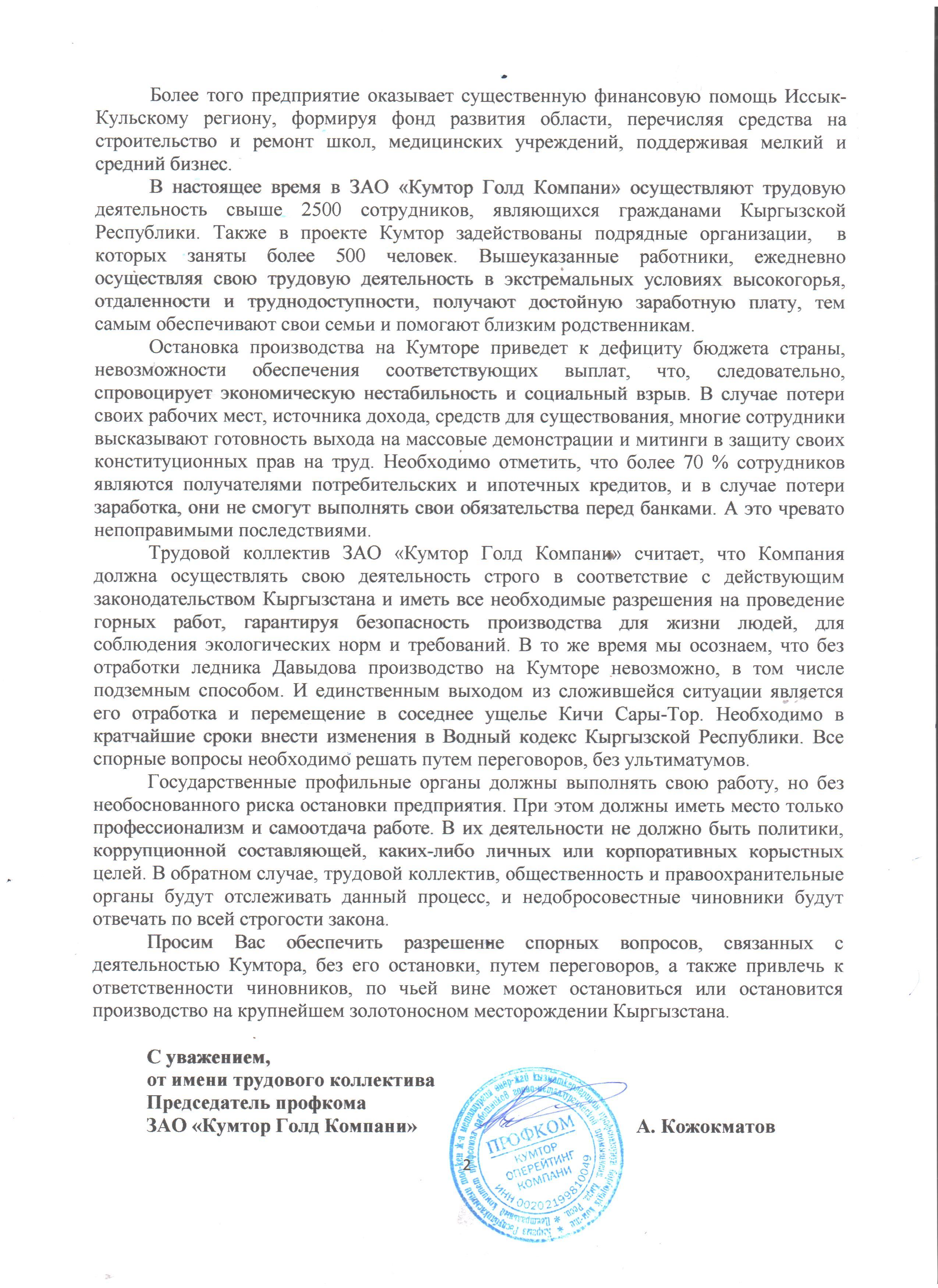 Обращение КОК 2 06.06.16г.
