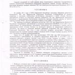 Постановление о возб. УД