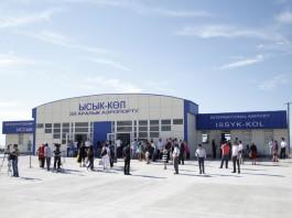 Аэропорт «Иссык-Куль» в 2017 году примет пассажиров из Казахстана, Узбекистана и России