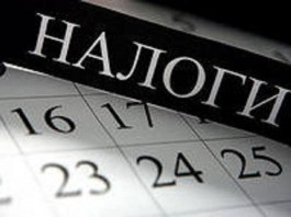 ГНС предупреждает: 1 сентября – последний день оплаты налога на транспорт, жилье и землю