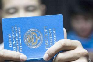 Кыргызстанец осужден в Тюмени за въезд в Россию по поддельному паспорту
