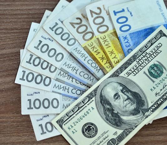 Нацбанк Кыргызстана сохранил учетную ставку на уровне 4,75%
