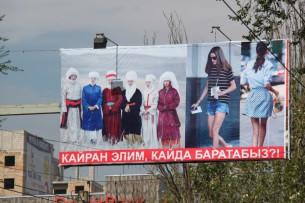 Новая версия баннера «Кайран элим, кайда баратабыз?» демонтирована