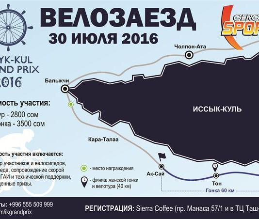 Более 120 человек примут участие в велопробеге на Иссык-Куле
