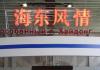 Китайский Хайдун открыл свою первую выставку в Бишкеке
