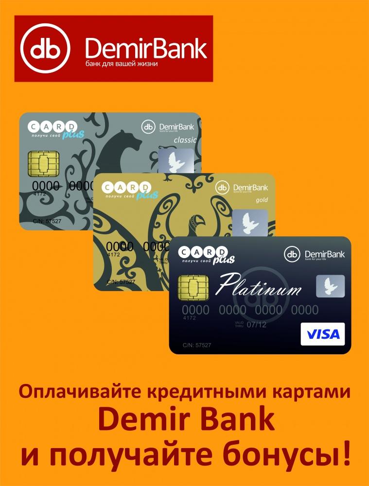 в каком банке дают кредитную карту с плохой кредитной историей отзывв
