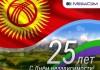 MegaCom поздравляет кыргызстанцев с Днем независимости