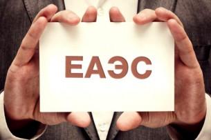 Коллегия ЕЭК рассмотрела вопрос об устранении очередного барьера на внутреннем рынке ЕАЭС