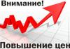 Жители Таджикистана выступили против повышения цен на интернет
