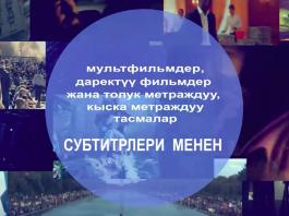 КТРК начнет показ англоязычных фильмов с кыргызскими субтитрами с 1 сентября