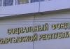 Соцфонд Кыргызстана: Сокращение страховых отчислений скажется на пенсиях