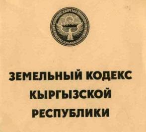 Минюст Кыргызстана придумал законный способ изымать жилье у горожан