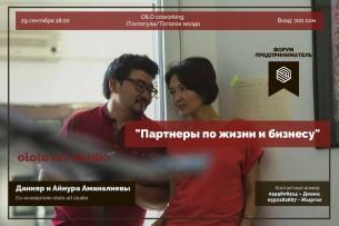 Бизнес-солонка: Можно ли делать бизнес с женой