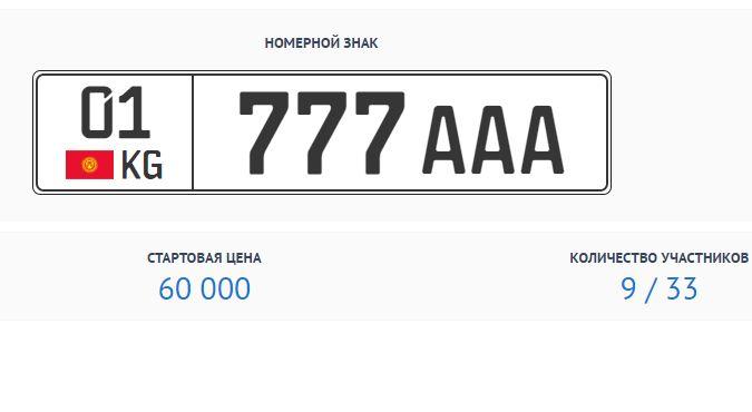 Автономер 777 ААА продан нааукционе вКиргизии за $25 тысяч