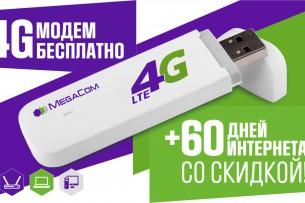 Торопитесь получить 4G-модем от MegaCom бесплатно!