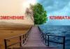 Климатические изменения в 2016 году нанесли Кыргызстану ущерб в размере 760 млн сомов
