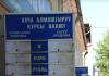 Штрафы за банковские операции без лицензии увеличили в Кыргызстане