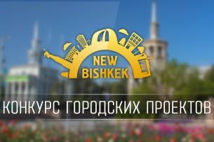 #NewBishkek: В Бишкеке предложили выбрать, кому отдать $2000