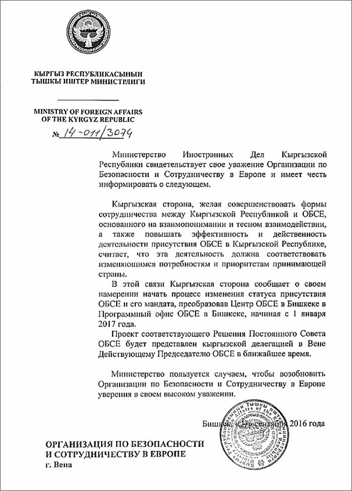 Нота кыргызского МИДа, направленная руководству ОБСЕ