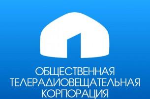 Жогорку Кенеш утвердил состав Наблюдательного совета ОТРК