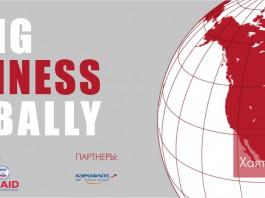 В Бишкеке пройдет бизнес-форум Doing Business Globally