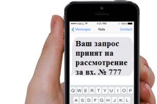 Минюст запустил механизм персонального извещения граждан через SMS-сообщения