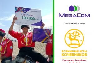 MegaCom вручил 100 тыс. сомов лучшему бомбардиру по кок бору на ВИК-2016