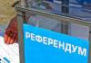 ЦИК признал референдум состоявшимся