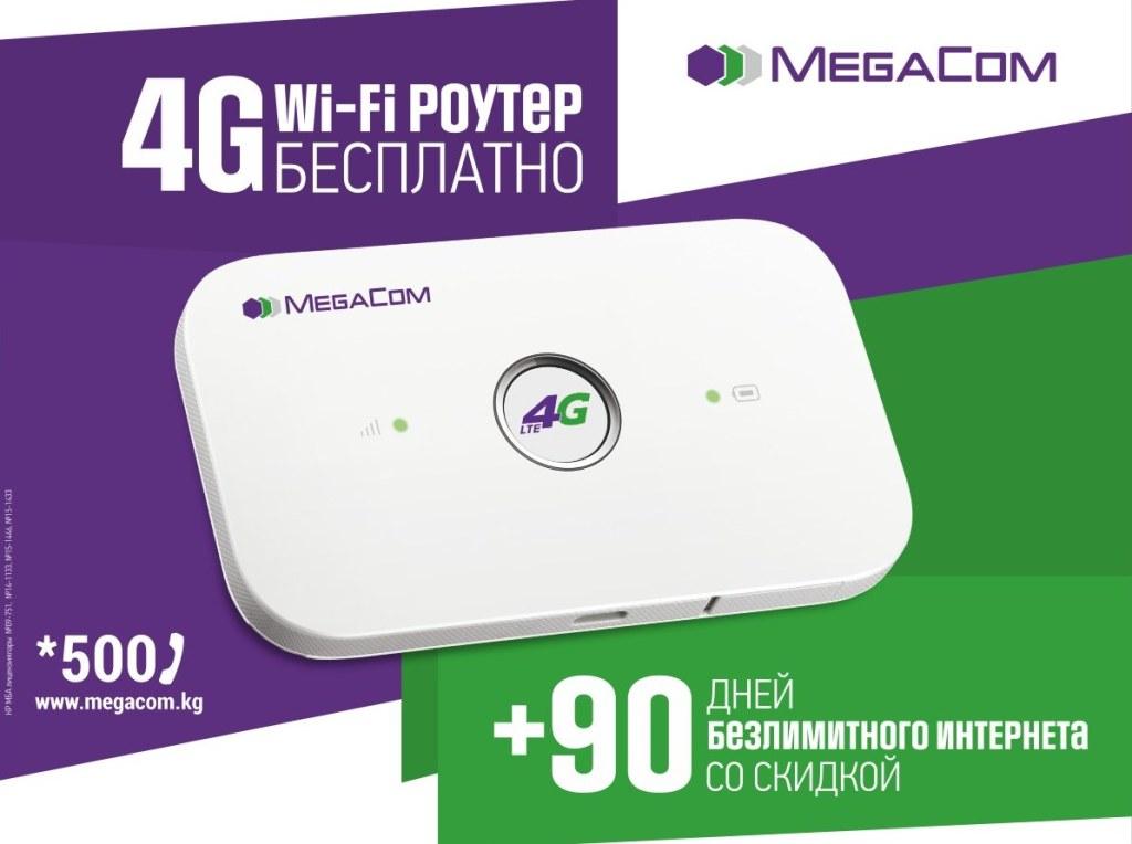 роутер MegaCom