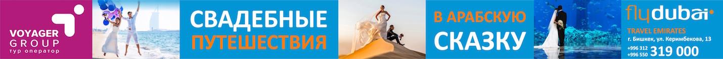 Fly Dubai – Top (Wedding)