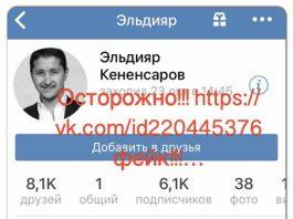«Азия MIX»: Мошенники в корыстных целях создали страницу от имени Эльдияра Кененсарова
